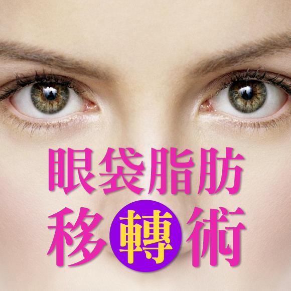 眼袋脂肪轉位術