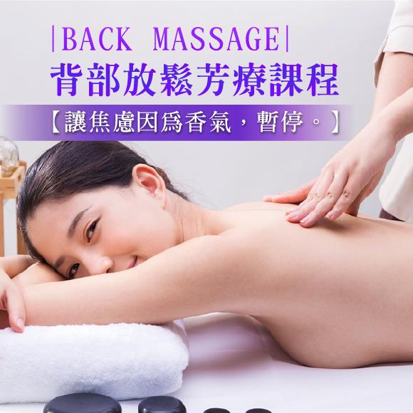 背部放鬆芳療課程