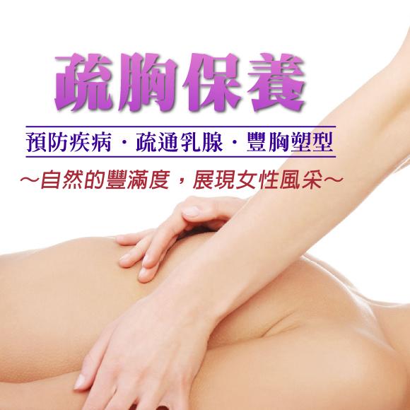 疏胸保養課程